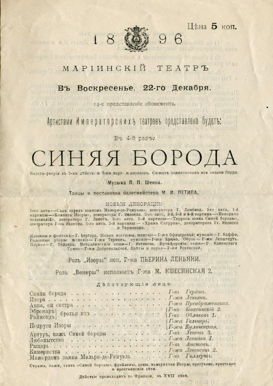 Fig. 1 Frontespizio del programma del balletto Sinjaja-boroda, 22 dicembre 1896, teatro Mariinskij (Pietroburgo), © St. Petersburg State Museum of Theatre and Music.