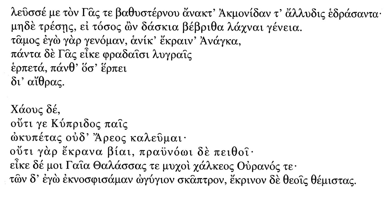 Simmias, 'Wings of Eros' (= AP 15.24). (Text and typesetting by C. Luz)