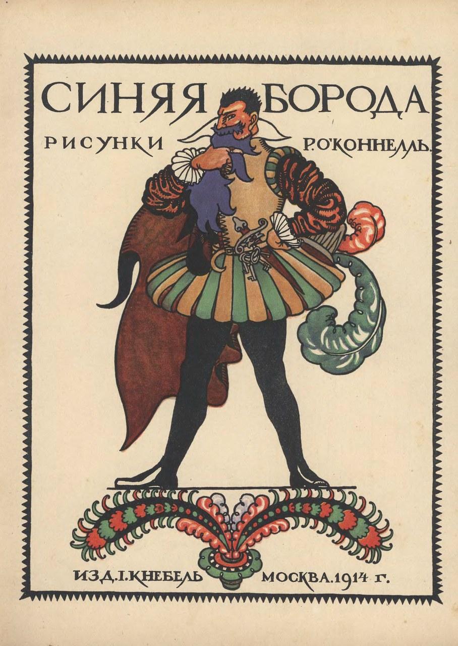 Fig. 1[Barbablù]. Illustrazione di R. O'Konnell' a Sinjaja boroda (Moskva, I. Knebel', 1914 [p. 1]